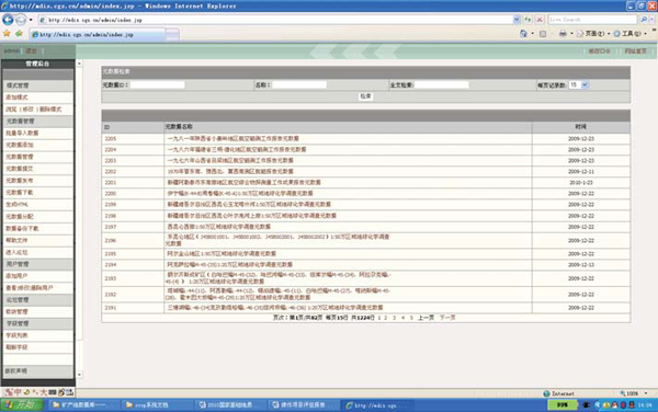 元数据系统管理平台页面